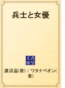 兵士と女優(青空文庫)
