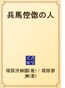 兵馬倥偬の人(青空文庫)