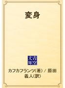 変身(青空文庫)