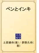 ペンとインキ(青空文庫)