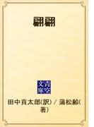 翩翩(青空文庫)