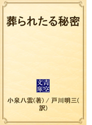 葬られたる秘密(青空文庫)