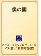 僕の国(青空文庫)