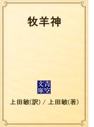 牧羊神(青空文庫)