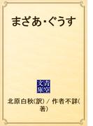 まざあ・ぐうす(青空文庫)