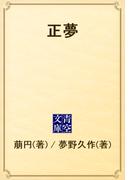正夢(青空文庫)
