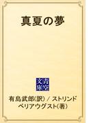 真夏の夢(青空文庫)