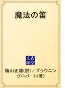 魔法の笛(青空文庫)