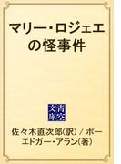 マリー・ロジェエの怪事件(青空文庫)
