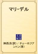 マリ・デル(青空文庫)