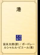 港(青空文庫)