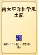 南太平洋科学風土記(青空文庫)