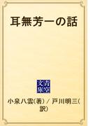 耳無芳一の話(青空文庫)