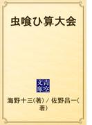 虫喰ひ算大会(青空文庫)
