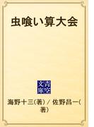 虫喰い算大会(青空文庫)