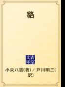 貉(青空文庫)