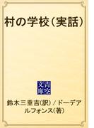 村の学校(実話)(青空文庫)