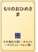 もりのおひめさま(青空文庫)