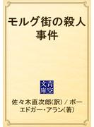 モルグ街の殺人事件(青空文庫)