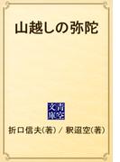 山越しの弥陀(青空文庫)