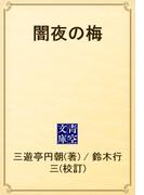 闇夜の梅(青空文庫)