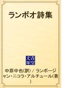 ランボオ詩集(青空文庫)
