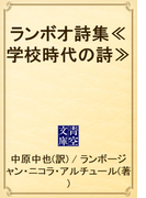 ランボオ詩集≪学校時代の詩≫(青空文庫)