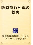 臨時急行列車の紛失(青空文庫)