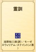 霊訓(青空文庫)