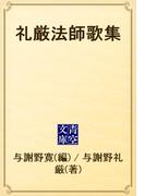 礼厳法師歌集(青空文庫)