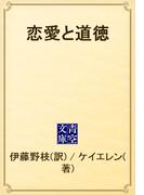 恋愛と道徳(青空文庫)