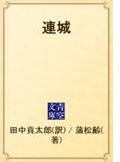 連城(青空文庫)