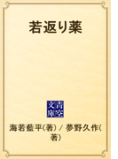 若返り薬(青空文庫)