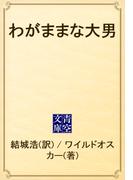 わがままな大男(青空文庫)