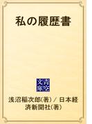 私の履歴書(青空文庫)