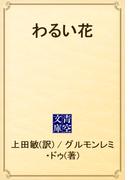 わるい花(青空文庫)