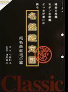 名盤鑑定団 愛蔵版 超名曲厳選◎篇 (ONTOMO MOOK)(ONTOMO MOOK)
