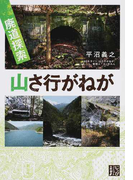 廃道探索 山さ行がねが (じっぴコンパクト文庫)