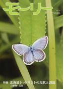 モーリー 北海道ネーチャーマガジン No.43 特集北海道レッドリストの現状と課題 2 植物・昆虫