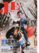 乗馬ライフ Vol.270(2016−7) 特集1楽しいだけ、面白いだけでは物足りない愉快な乗馬/特集2馬の気持ち+人の気持ち/女性騎手が競う桜流鏑馬/インド・プシュカルへ