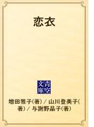 恋衣(青空文庫)