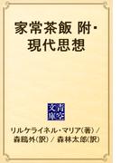 家常茶飯 附・現代思想(青空文庫)