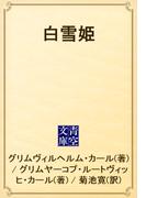 白雪姫(青空文庫)