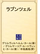 ラプンツェル(青空文庫)