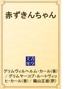 赤ずきんちゃん(青空文庫)