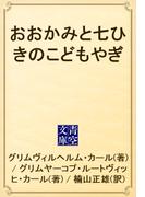 おおかみと七ひきのこどもやぎ(青空文庫)