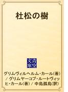 杜松の樹(青空文庫)