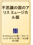 不思議の国のアリス ミュージカル版(青空文庫)