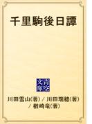 千里駒後日譚(青空文庫)