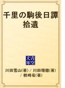 千里の駒後日譚拾遺(青空文庫)